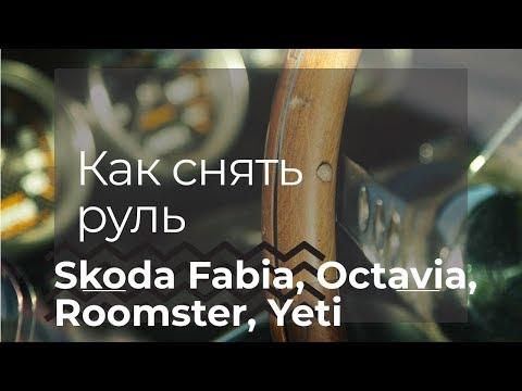 Как снять руль на Skoda Fabia, Octavia, Roomster, Yeti
