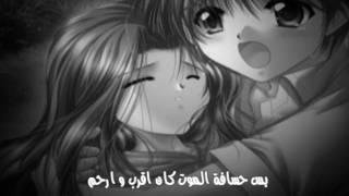 getlinkyoutube.com-والله ما يسوى اعيش الدنيا دونك انمي في قمة الروعه