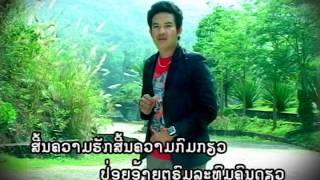 getlinkyoutube.com-ອ້າຍຊົ່ວຢ່າງໃດ Aiy xua yang dai / ດວງ  ດາຣາພອນ