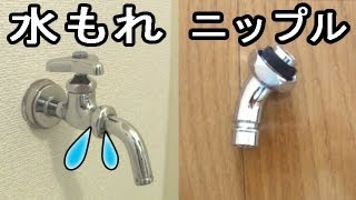 getlinkyoutube.com-水漏れ修理  ニップル取付 交換方法(洗濯機用水栓)