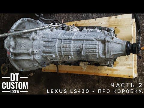 Lexus LS430 - про коробку. Часть 2
