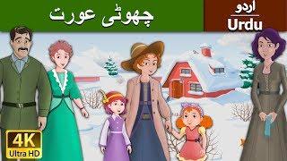 The Little Women in Urdu - Urdu Story - Stories in Urdu - 4K UHD - Urdu Fairy Tales