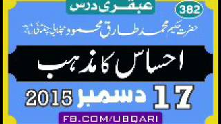 getlinkyoutube.com-17 December 2015 Ehsas Ka Mahab Hakeem Tariq Mehmood