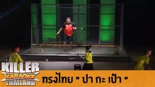 "getlinkyoutube.com-Killer Karaoke Thailand - ทรงไทย ""ปา กะ เป้า"" 28-10-13"