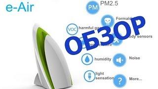 getlinkyoutube.com-Обзор системы датчиков Broadlink A1 E Air для контроля дома с смартфона