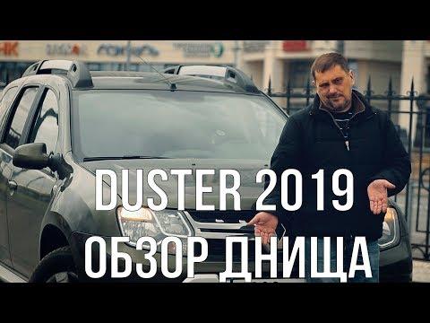 Duster 2019 -  честный обзор днища. Мужик на Дастере
