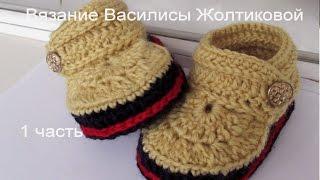getlinkyoutube.com-Детские тапочки ботиночки крючком с двойной подошвой1 часть.