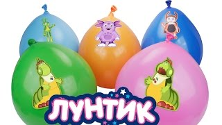 getlinkyoutube.com-Шары Лунтик с сюрпризами. The Balloons surprise Show.