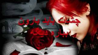 getlinkyoutube.com-Mohsen Chavoshi ( Saboori) With lyrics 2011 HD