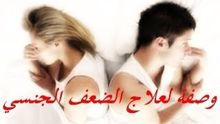 getlinkyoutube.com-وصفة لعلاج الضعف الجنسي عند الرجل والمرأة  للدكتور جمال الصقلي