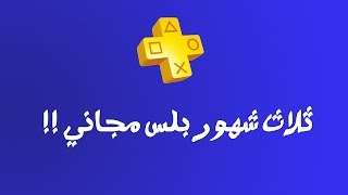 getlinkyoutube.com-!!! شهور بلس مجااانا3