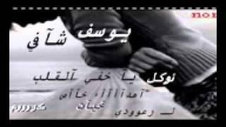 getlinkyoutube.com-يوسف شافي - عطيتك عشقي النادر