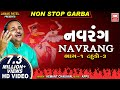 નવરંગ- ટહુકો ૩-  ભાગ ૧ | Navrang | Tahuko- 3 | Non Stop Garba  Part-1| Navrati Song|Hemant Chauhan