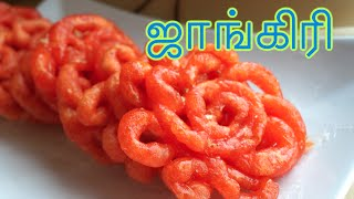 getlinkyoutube.com-Easy and Yummy Jangiri - in Tamil | Jhangiri | Jangri- - Professional tips