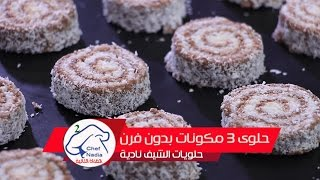 حلوى اقتصادية بثلاث مكونات وبدون فرن الشيف نادية |  recette cookies 3 ingredients sans cuisson