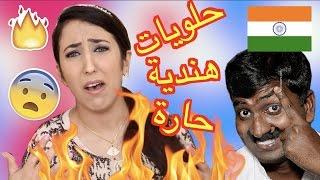 getlinkyoutube.com-عراقية تجرب حلويات هندية - أكلت فلفل حار وتفلفلت الله لا يراويكم - HIND DEER