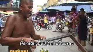 getlinkyoutube.com-01 ลุงเสรี หอมมาก : คนบุญหยาบช้า คนบ้า 6 สลึง : คนค้นคน