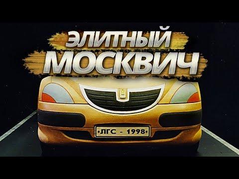Где находится в GAZ М1 выпускной коллектор