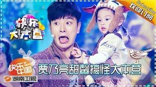 getlinkyoutube.com-《快乐大本营》20151212期:贾乃亮甜馨搞怪大本营 Happy Camp: Jia Nailiang With Lovely Tian Xin【湖南卫视官方版1080P】