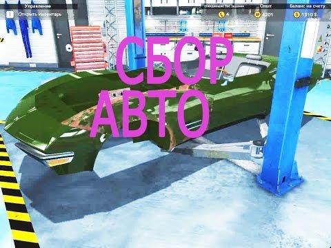 Сборка автомобиля Car Mechanic Simulator 2015