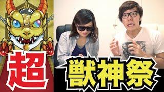 getlinkyoutube.com-【モンスト】新居で超獣神祭!じもん編!【ヒカキンゲームズ】