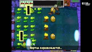 getlinkyoutube.com-Plants VS Zombies #32 Растения Против Зомби