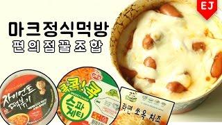 getlinkyoutube.com-마크정식 만들기 편의점꿀조합 먹방MUKBANG ! 페이스북에서 인기폭발레시피!!! 이제이레시피/EJ recipe