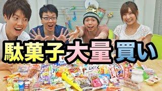 getlinkyoutube.com-【大量買い】駄菓子を買いまくって夢叶えてみた!