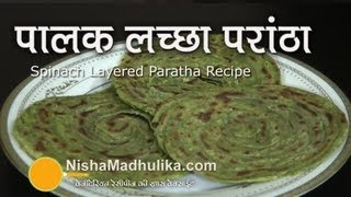 getlinkyoutube.com-Lachcha Parantha  Recipe  with Palak - Spinach Layered Paratha - Palak Laccha Paratha