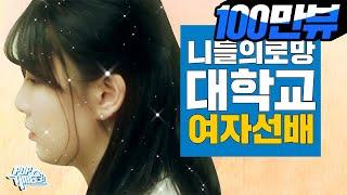 getlinkyoutube.com-대학교 여자선배 유형 (feat.김하나) [보이즈빌리지]