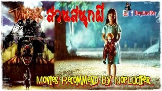 getlinkyoutube.com-[Full Thai Movie] The Park สวนสนุกผี With English Sub [Recommend By NopLucifer]