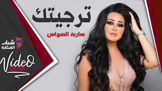 getlinkyoutube.com-Saria El Sawas - Terajetak / سارية السواس - ترجيتك