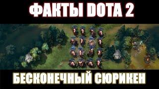 getlinkyoutube.com-Факты Dota 2 - Бесконечный сюрикен