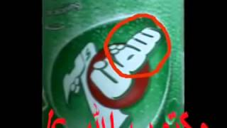 getlinkyoutube.com-رموز الماسونيه معانى أشهر المشروبات الغازية