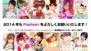 getlinkyoutube.com-あけおめ!POPモデルズ振り袖SHOW☆