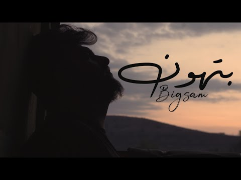 BiGSaM - بتهون - Prod By JethroBeats - ( Official Music Video )
