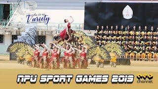 NPU VARIETY ตอน กีฬามหาวิทยาลัยนครพนมเกมส์ ครั้งที่ 12