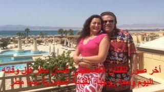 getlinkyoutube.com-أخر صور للفنان غسان مطر ومعه زوجته الفنانة التى تصغره كثيرا