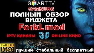 getlinkyoutube.com-ТВ SAMSUNG - Smart TV: ЛУЧШИЙ + СТАБИЛЬНЫЙ + БЕСПЛАТНЫЙ ВИДЖЕТ (IPTV & On-line КИНО) - ForkLmod