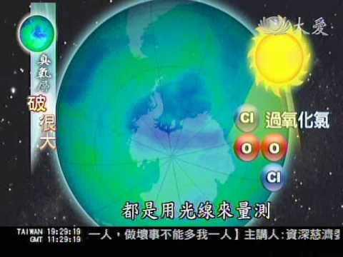 大愛新聞_臭氧層破很大_限制氟氯碳化物 莫讓天空破大洞 - YouTube