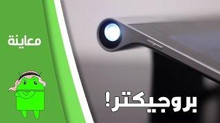 معاينة البروجكتر الخاص بالـ Yoga Tablet 2 Pro من لينوفو
