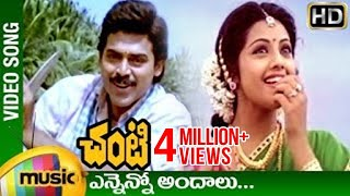 getlinkyoutube.com-Chanti Telugu Movie Video Songs | Ennenno Andalu Telugu Video song | Venkatesh | Meena | Mango Music