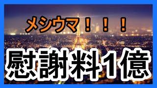 getlinkyoutube.com-【メシウマ】 慰謝料1億 【不倫 浮気】