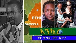 getlinkyoutube.com-Ethiopia - Ankuar : አንኳር - Ethiopian Daily News Digest | January 17, 2017