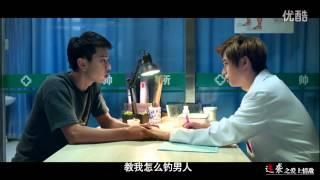 getlinkyoutube.com-[ BL movie] 逆袭之爱上情敌 Official Trailer