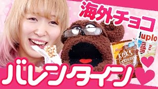 getlinkyoutube.com-【バレンタイン】海外のチョコ食べまくり!/ Eating Candy from Germany [ Happy Valentine's ]