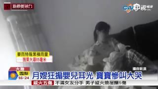 getlinkyoutube.com-【中視新聞】無良月嫂虐待嬰兒 監視器全都錄 20150520