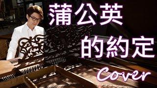 getlinkyoutube.com-蒲公英的約定 Dandelion promises(周杰倫 Jay Chou 不能說的秘密 말할수없는비밀)鋼琴 Jason Piano