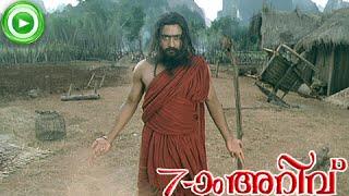 Malayalam Movie 2013 Ezham Arivu (7aum Arivu)   New Malayalam Movie Scene 2 [HD]