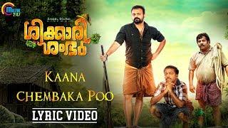 Shikkari Shambhu | Kaana Chembaka Poo Lyric Video| Kunchacko Boban | Vijay Yesudas |Sreejith Edavana